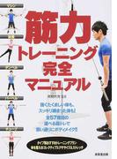 筋力トレーニング完全マニュアル 全57種目