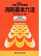消防基本六法 平成29年新版