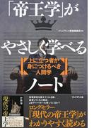 「帝王学」がやさしく学べるノート 上に立つ者が身につけるべき人間学
