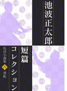 【6-10セット】池波正太郎短編コレクション