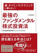 最強のファンダメンタル株式投資法
