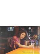 やっさん 安枝瞳ラストグラビア写真集