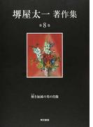堺屋太一著作集 第8巻 俯き加減の男の肖像