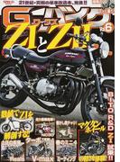 G−ワークスバイク 21世紀・究極のバイク改造本 Vol.6 ZⅠとZⅡ!!・BITO R&DのZ1試乗!!