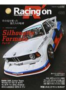 Racing on Motorsport magazine 488 〈特集〉シルエットフォーミュラ Part2