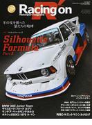 Racing on Motorsport magazine 488 〈特集〉シルエットフォーミュラ Part2 (ニューズムック)