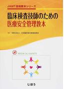 臨床検査技師のための医療安全管理教本 (JAMT技術教本シリーズ)