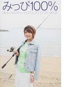 みっぴ100% MIHO AKIMARU PHOTO&LIFE STORY BOOK