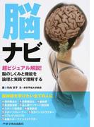 脳ナビ 超ビジュアル解説! 脳のしくみと機能を論理と実践で理解する