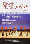 発達プログラム No.144 〈特集〉一冊まるごとコロロメソッド自閉症・発達障害Q&A