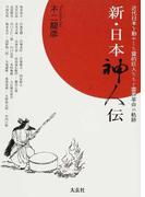 新・日本神人伝 近代日本を動かした霊的巨人たちと霊界革命の軌跡