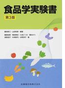 食品学実験書 第3版