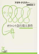 オリエント急行殺人事件 (光文社古典新訳文庫)(光文社古典新訳文庫)