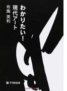 わかりたい!現代アート (光文社知恵の森文庫)(知恵の森文庫)