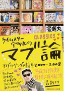 ライムスター宇多丸のマブ論CLASSICS アイドルソング時評2000−2008