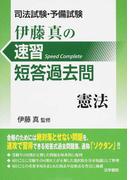 伊藤真の速習短答過去問憲法 司法試験・予備試験