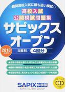サピックスオープン 高校入試公開模試問題集 2018年度用