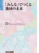 「みんな」でつくる地域の未来 (京都政策研究センターブックレット)