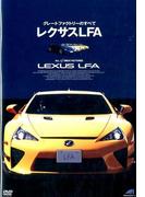 グレートファクトリーのすべてレクサスLFA[DVD]