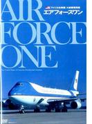 アメリカ合衆国大統領専用機エアフォースワン[DVD]