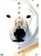 ホッキョクグマ[DVD]