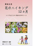 関東近県花のハイキング12カ月 いつでもどこかへ花あるき80コース