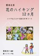 関東近県花のハイキング12カ月 いつでもどこかへ花あるき80コース (新ハイキング選書)(新ハイキング選書)