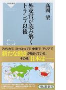外交官が読み解くトランプ以後 (祥伝社新書)(祥伝社新書)