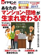 マンション再生シリーズ2017 あなたのマンション・団地が生まれ変わる!(ダイヤモンドMOOK)