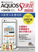 ゼロからはじめる au AQUOS SERIE mini SHV38 スマートガイド