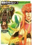 クラッシュ・ブレイズ コミック・バージョン 嘆きのサイレン3(C★NOVELS)