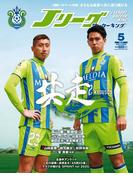 Jリーグサッカーキング2017年5月号(Jリーグサッカーキング)