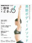 NHK 趣味どきっ!(月曜) 体の中からキレイになる! 美筋ボディーメソッド2017年4月~5月