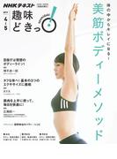 NHK 趣味どきっ!(月曜) 体の中からキレイになる! 美筋ボディーメソッド2017年4月~5月(NHKテキスト)