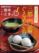 NHK 趣味どきっ!(火曜) 三都・門前ぐるめぐり2017年4月~5月