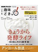 NHK 趣味どきっ!(水曜) きょうから発酵ライフ ~体の真ん中から健・幸・美~2017年4月~5月