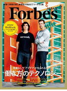 ForbesJapan 2017年5月号