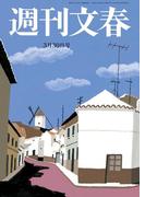 週刊文春 3月30日号