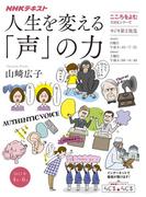 NHK こころをよむ 人生を変える「声」の力2017年4月~6月(NHKテキスト)