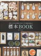 標本BOOK お気に入りのものを集めて作るインテリア標本の楽しみ