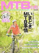 MTB日和 vol.30 これだけは知っておきたいいまどきMTB事情 (タツミムック)(タツミムック)