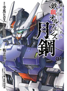 【全1-2セット】機動戦士ガンダム 鉄血のオルフェンズ 月鋼(角川コミックス・エース)