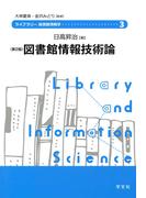 図書館情報技術論 第2版 (ライブラリー図書館情報学)