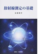 放射線測定の基礎