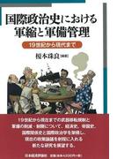 国際政治史における軍縮と軍備管理 19世紀から現代まで (明治大学国際武器移転史研究所研究叢書)