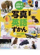 写真英語ずかん ようこそ日本へ! 2 まち・自然