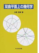 双曲平面上の幾何学