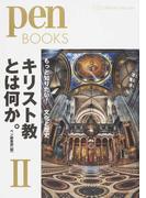 キリスト教とは何か。 2 もっと知りたい!文化と歴史 (pen BOOKS)