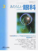 あたらしい眼科 Vol.34No.3(2017March) 特集・世界のトップを走る日本のドライアイ最前線