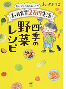 おひとりさまのあったか1ケ月食費2万円生活 四季の野菜レシピ (メディアファクトリーのコミックエッセイ)
